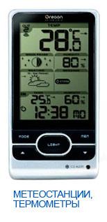 Метеостанции, термометры