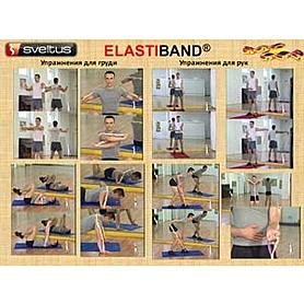 Фото 4 к товару Эспандер для фитнеса Elastiband (15 кг) Sveltus