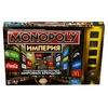 Игра настольная Монополия Империя (Monopoly Empire) (новое издание)Hasbro - фото 1