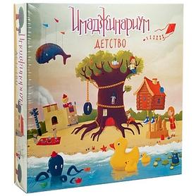 Игра на ассоциации Имаджинариум Детство