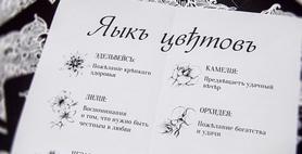 Фото 3 к товару Настольная салонная игра Флирт цветов