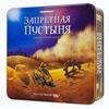 Игра настольная Запретная пустыня (Forbidden Desert) - фото 1