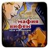 Игра настольная Мафия (Стиль Жизни) - фото 1