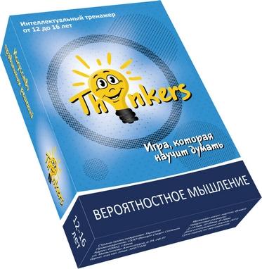 Игра настольная Thinkers 12-16. Вероятностное мышление