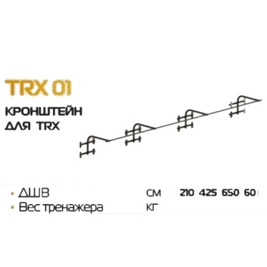 Настенная рама для ТRХ BruStyle TRX-01