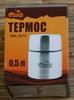 Термос Tramp TRC-077 0,5л - фото 5