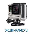 Экшн-камеры и видеорегистраторы