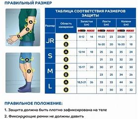 Фото 3 к товару Защита для катания (запястья) Roces License Wrist черная