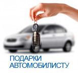 Подарки автомобилисту