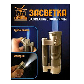 Зажигалка металлическая с фонариком «Засветка» Экспедиция