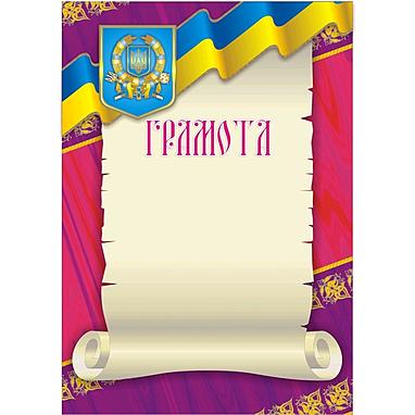 Спортивные грамоты и дипломы купить бланки сертификатов грамот  Грамота А4 21х29 5 см c 1801 3