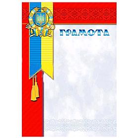 Распродажа*! Грамота А4 (21х29,5 см) C-1801-4