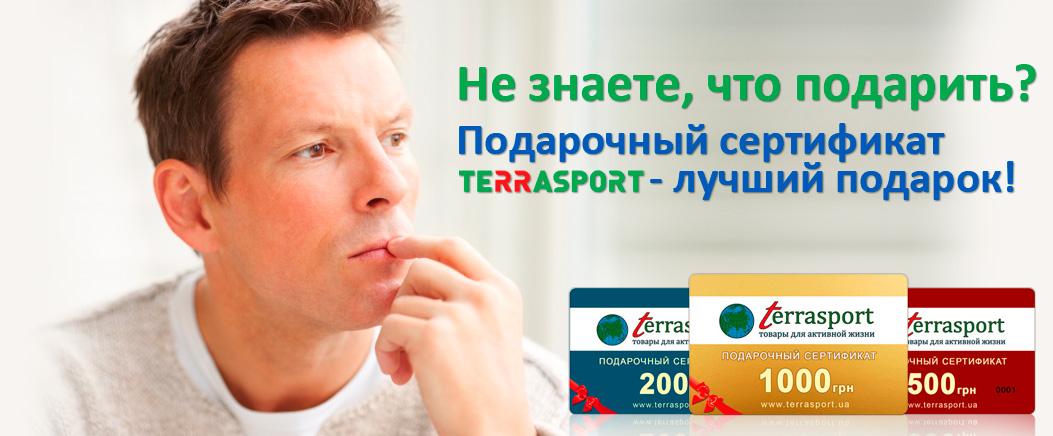 559cede03f2 Спортивный магазин Terrasport.ua - купить спорттовары и спортинвентарь с  доставкой по Киеву и Украине