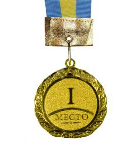Медаль спортивная 1 место (золото) 2940-1, 45 мм