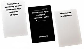 Фото 2 к товару Игра настольная Карты конфликта (Выкидыш №2)