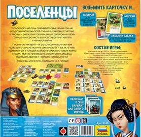 Фото 2 к товару Игра настольная Поселенцы (Imperial Settlers)