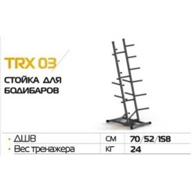 Стойка для бодибаров BruStyle TRX-03
