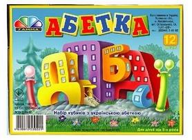 Кубики развивающие Gamma с украинским алфавитом