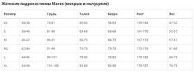 Гидрокостюм женский Mares Mira 2012 Women, 2,5 мм (412595) - Фото №2
