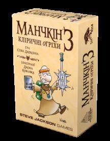 Игра настольная Манчкін 3. Кліричні огріхи (українською)