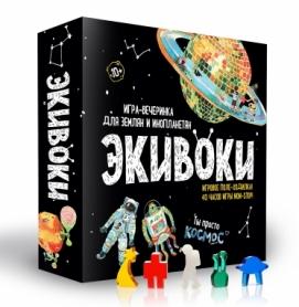 Игра настольная Экивоки. Космос