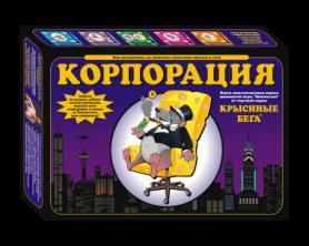 Игра настольная Корпорация Крысиные Бега