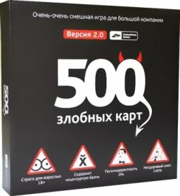 Игра настольная 500 злобных карт. Версия 2.0