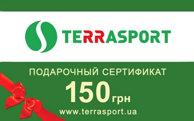 Подарочный сертификат Терраспорт 150 грн