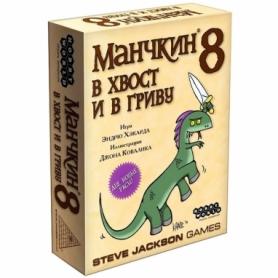 Игра настольная Манчкин 8. В хвост и в гриву