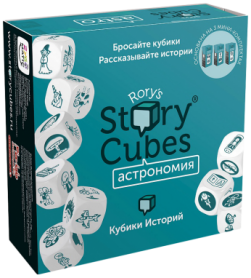 Игра настольная Кубики Историй Rory's Story Cubes: Астрономия
