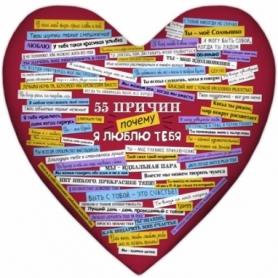 """Подушка CDRep """"Сердце"""" 55 цветных причин почему я тебя люблю"""