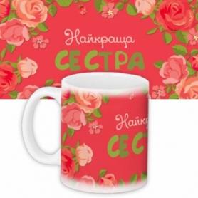 Чашка найкраща сестра CDRep (FO-106896)