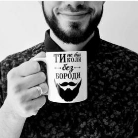 Чашка Ти не ти коли без бороди CDRep (FO-123041)