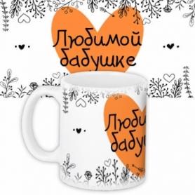 Чашка любимой бабушке CDRep (FO-123760) - бело-оранжевая, 0,33 л