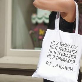 Эко сумка CDRep Ні, Я тримаюся... (FO-124455)