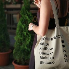 Эко сумка CDRep Шопинг-лист, Винишко (FO-124457)