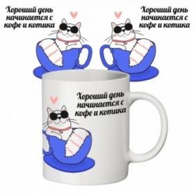 Чашка Хороший день начинается с кофе и котика CDRep (FO-124486), 0,35 л