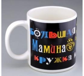 Кружка CDRep Гигант Для самой лучшей мамы (FO-124554), 1 л
