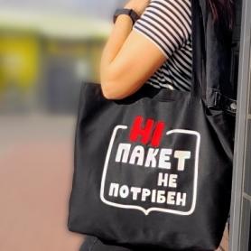 Эко сумка CDRep Ні пакет не потрібен (FO-124609)