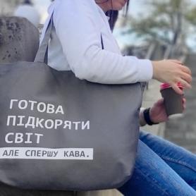 Эко сумка CDRep Готова підкоряти світ, але спершу кава (FO-124634)